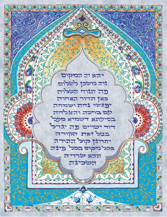 Items Similar To Home Blessing With Hebrew Calligraphy: hebrew calligraphy art