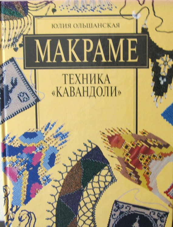BOOK - MAKPAME - Macrame in Russian Language - Beautifully Detailed VISUAL Illustrations and Instructions