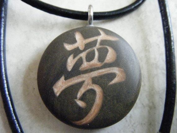 Dream Japanese Symbol Japanese Kanji Dream Symbol