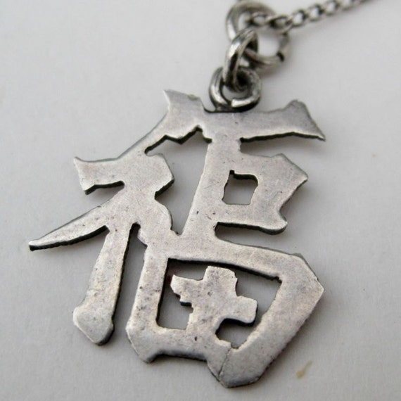 Vintage Old Chinese Export Silver Lucky Charm Fortune Fu Symbol Pendant Necklace