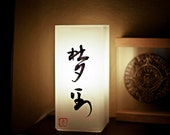 Dream Lamp - Chinese Calligraphy Lantern, Frosted Glass Lighting