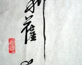 CHINESE CALLIGRAPHY-- English name: Lisa