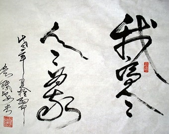 CHINESE CALLIGRAPHY -- ONE for all, all for one