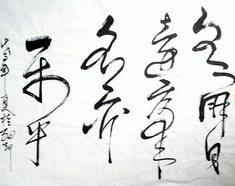 CHINESE CALLIGRAPHY -- IS it not delightful to have friends come from afar