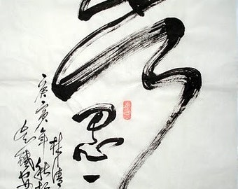 CHINESE CALLIGRAPHY-- Often think  about  the good ten to twenty per cent