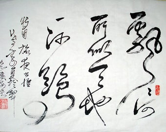 CHINESE CALLIGRAPHY -- A SINGLE sand  gull