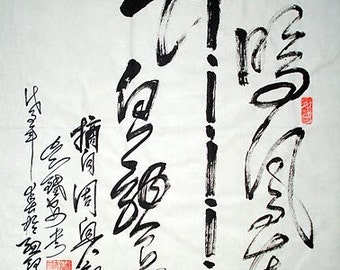 CHINESE CALLIGRAPHY --  PHOENIXES  are singing in bamboo groves