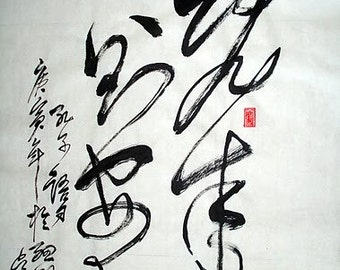 CHINESE CALLIGRAPHY--  Take Things  As They Come.