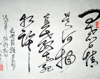 CHINESE CALLIGRAPHY--WHAT is  it that we call love