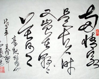 CHINESE CALLIGRAPHY --. IF Love between both sides can last forever