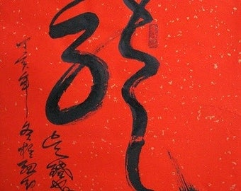 CHINESE CALLIGRAPHY-- DRAGON,The Symbol oF Luck And Success