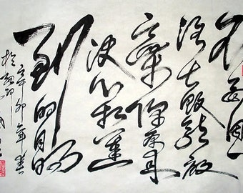 CHINESE CALLIGRAPHY-- Do Not  Give Up the Purpose That You Resolved to Effect.