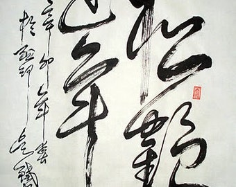 CHINESE CALLIGRAPHY--  A Long Life Like  A Pine Tree And Crane