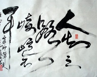 CHINESE CALLIGRAPHY --The Way In One's Life Bumps