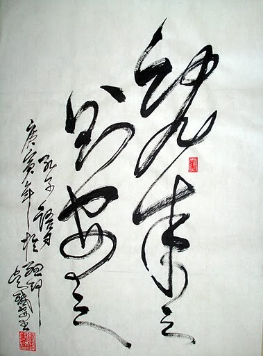 Chinese calligraphy take things as they come