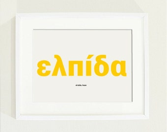 Greek word hope poster - A graphics print with a warm canary yellow word and blank around - Size A4