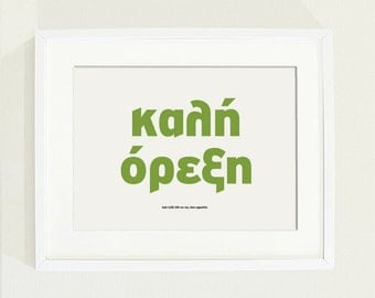 Greek word - bon apetit poster - A graphic print in warm green colour for home decor - Size A4