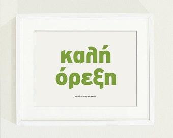 Kali Orexi In Greek Letters