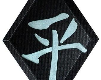 Carved Glass Oriental Peace Hanging Suncatcher