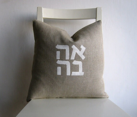 Love in Hebrew (Ahava) - Pure Linen 16 x 16 Cushion cover. Homage to Robert Indiana.
