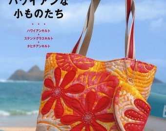 SIGNED - Japanese sewing pattern BOOK aw5 Kathy's Hawaiian style patchwork quilts goods