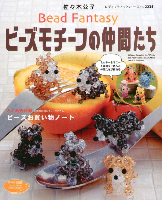 Japanese beading pattern BOOK bIZ Beads fantasy disney & animal motif dolls by Kimiko Sasaki