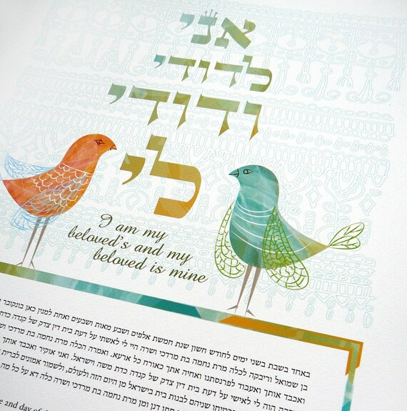 Ketubah - I am my Beloved's