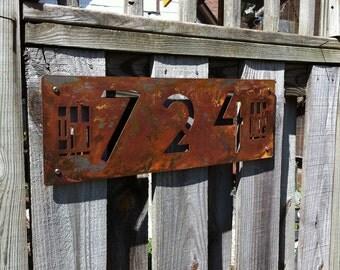 CUSTOM Prairie Style House Numbers in Rusted Steel