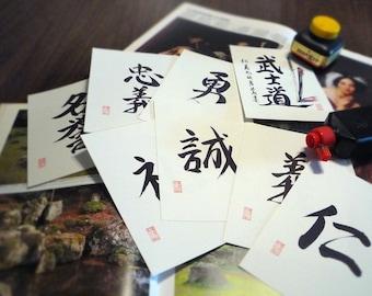 Set of 8 5x7 PRINTS 7 Virtues of Samurai with BUSHIDO with Katana sword