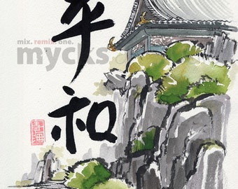 PRINT Japanese Calligraphy PEACE with sumie