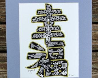 Wedding Present For Japanese Couple : ... wedding gift for couple birthday valentine gift asian inspired art 11