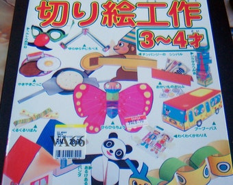 Out of Print DIY Japanese Craft Book for 3 to 4 year olds no 501 Make the Crafts How To Just Cut out and Glue on to make many toys