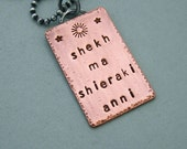 Game of Thrones Jewelry -  Dothraki Necklace - Hand Stamped Copper and Sterling Silver Chain - My sun and stars - shekh ma shieraki anni