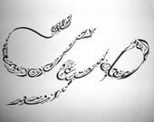 His Voice- Arabic Calligraphy Print NQ027
