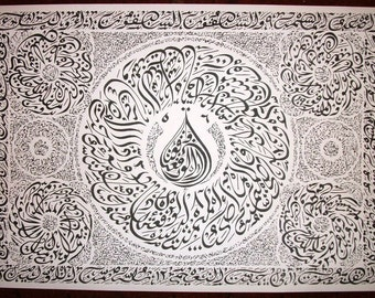 Original Arabic Calligraphy Print- The Occurrence: Surah 56