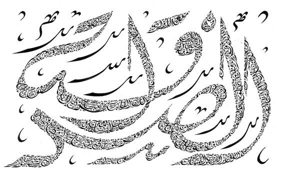 Gibran's Friendship- Original Arabic Calligraphy Print NQ023