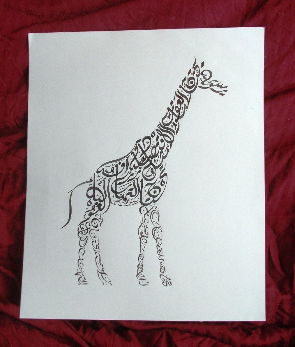 Arabic Calligraphy Giraffe Of Damascus Nq038 By Everittebarbee
