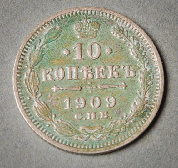Imperial Russian sterling silver 10 kopeks coin, 1909. kopecks, copecks, kopeyka