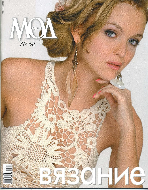 Rare Fashion Magazine 545 Zhurnal mod MOA by DupletMagazines