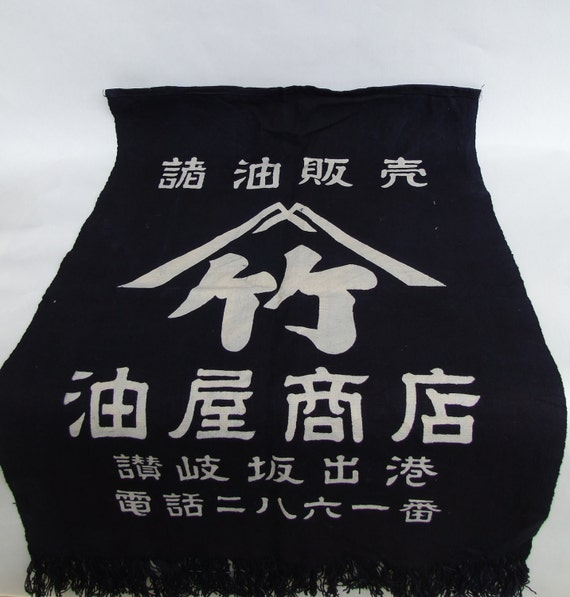 RESERVED Indigo Maekake Apron Wall Hanging, Japanese Vintage, Antique, never used