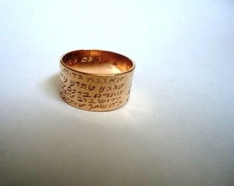 14 Karat Yellow Gold  Band Engraved With A Prayer In Hebrew