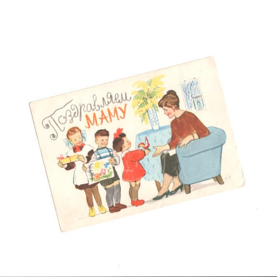 VINTAGE Post card from Russia Soviet Union Greeting post card 50 years old Scrapbook Mother s Day Multicolor Fine Art Vintage by dilma