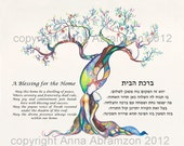 Love Tree Blessing for the Home in English and Hebrew