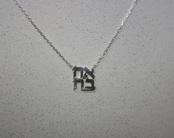 "Sterling Silver Ahava Love Pendant Necklace 16"""
