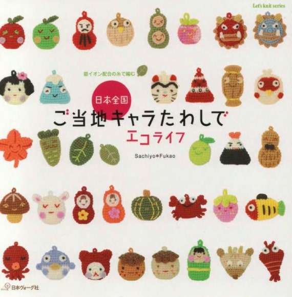 Cute Kawaii Amigurumi Patterns : Amigurumi applique crochet book Japanese mascots