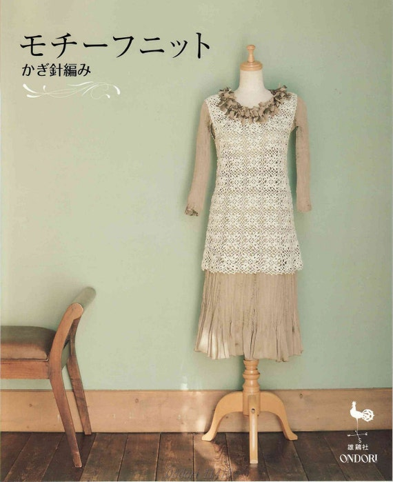 Ondori Motif Crochet - Japanese cloth High Quality Ebook - C20