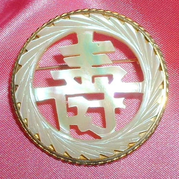 Vintage Mother of Pearl Asian Long Life Symbol Brooch