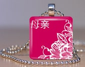 Muqin (Mother in Chinese) Adoption Pendant - Your Choice of Color and Personalization