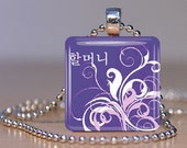 Halmeoni (Paternal Grandmother in Korean) Adoption Pendant - Your Choice of Color and Personalization