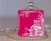 Sarang (Love in Korean) Pendant - Your Choice of Color, Design and Personalization
